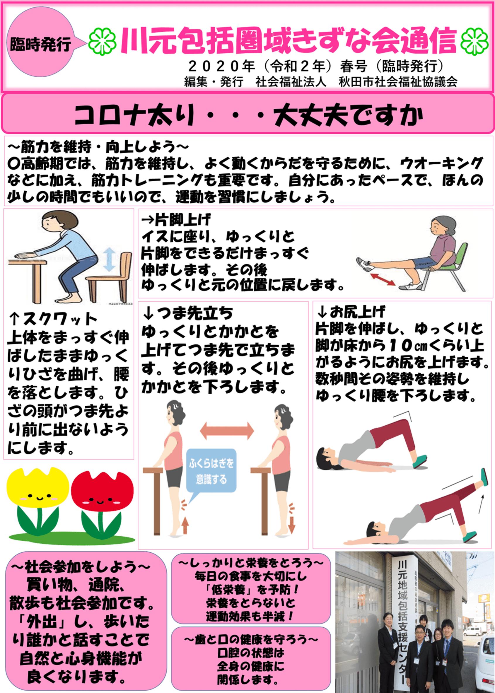 市 感染 秋田 コロナ
